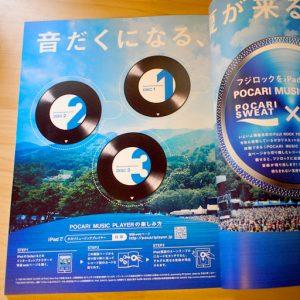 『雑誌とiPadでレコードが聴ける!?ポカリスエット「POCARI MUSIC PLAYER」』を分解してみた!