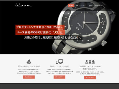 flat-design-in-japan_cg-bloom