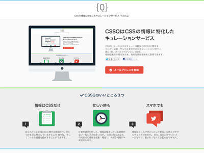 flat-design-in-japan_css-q