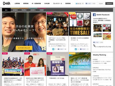 flat-design-in-japan_dena