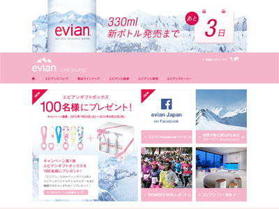flat-design-in-japan_evian