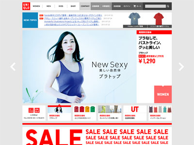 flat-design-in-japan_uniqlo
