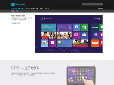 flat-design-in-japan_windows8