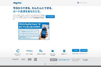 advantage-mobile-payment03