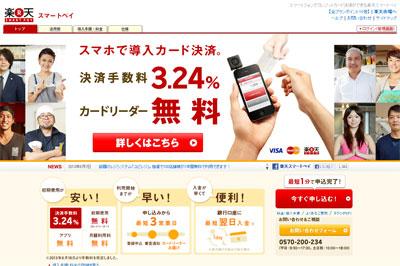 advantage-mobile-payment04