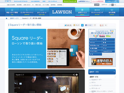 bought-square-reader-at-lawson01