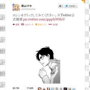 Twitterでクリックするだけで変化するトリック画像を分解してみた!