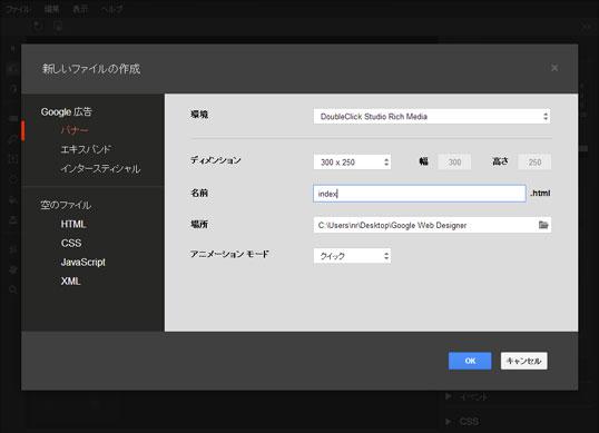 try-google-web-designer01