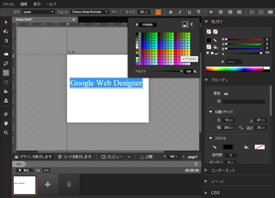 try-google-web-designer02