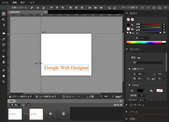 try-google-web-designer03