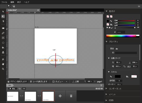 try-google-web-designer04