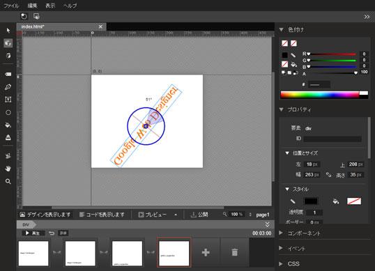 try-google-web-designer05