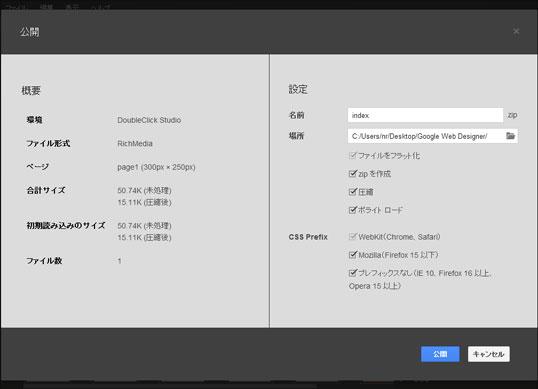 try-google-web-designer06